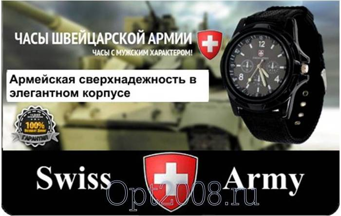 часоы Swiss Army  оптом