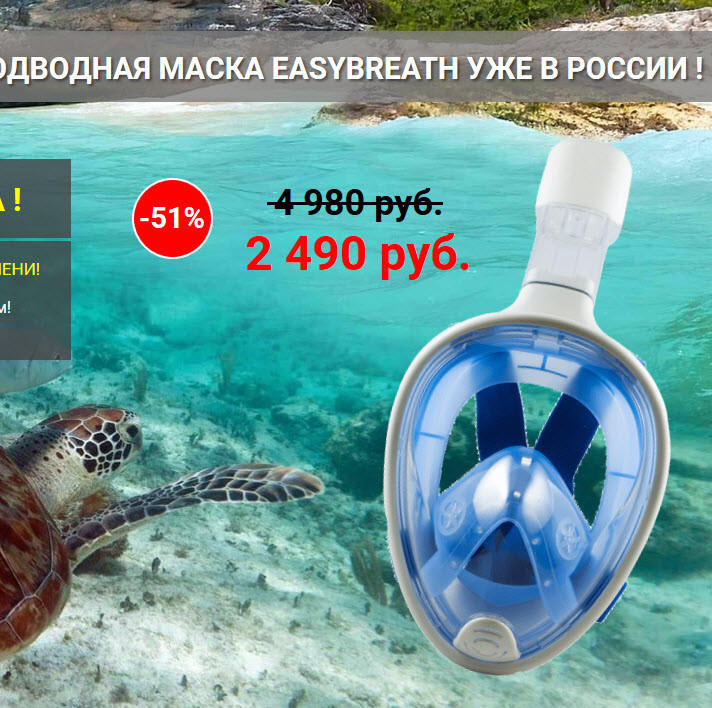 Маска для снорклинга Easybreath