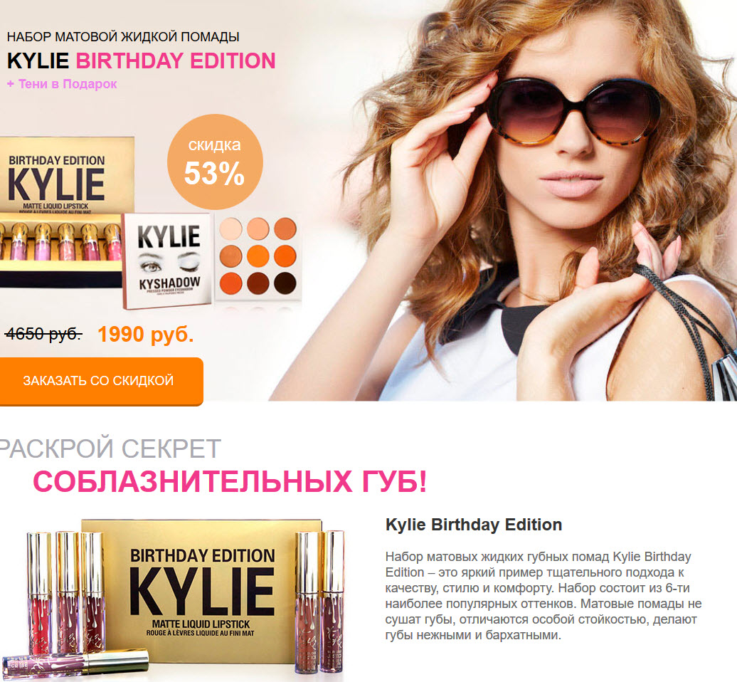 Набор KYLIE BIRTHDAY